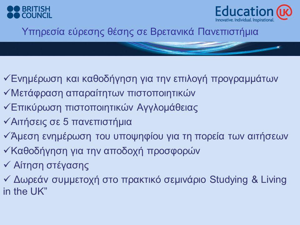 Υπηρεσία εύρεσης θέσης σε Βρετανικά Πανεπιστήμια Ενημέρωση και καθοδήγηση για την επιλογή προγραμμάτων Μετάφραση απαραίτητων πιστοποιητικών Επικύρωση πιστοποιητικών Αγγλομάθειας Αιτήσεις σε 5 πανεπιστήμια Άμεση ενημέρωση του υποψηφίου για τη πορεία των αιτήσεων Καθοδήγηση για την αποδοχή προσφορών Αίτηση στέγασης Δωρεάν συμμετοχή στο πρακτικό σεμινάριο Studying & Living in the UK