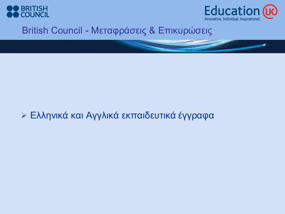 British Council - Μεταφράσεις & Επικυρώσεις  Ελληνικά και Αγγλικά εκπαιδευτικά έγγραφα