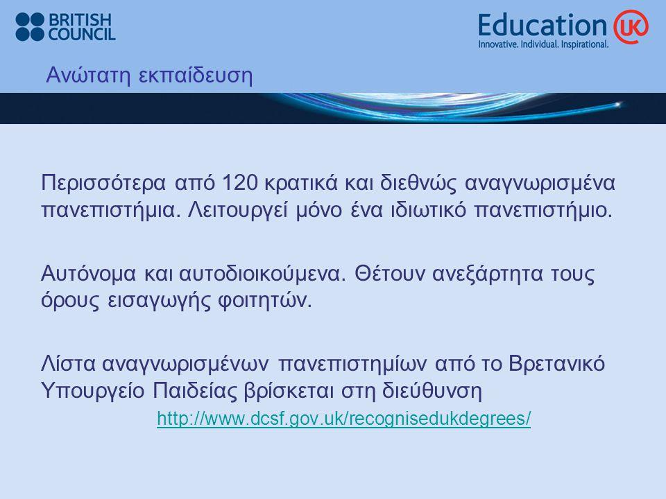 Ανώτατη εκπαίδευση Περισσότερα από 120 κρατικά και διεθνώς αναγνωρισμένα πανεπιστήμια.