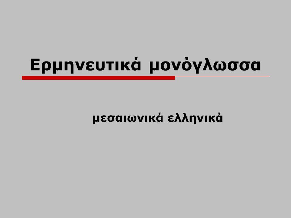 Ερμηνευτικά μονόγλωσσα μεσαιωνικά ελληνικά