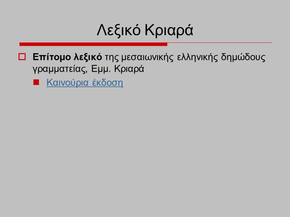 Λεξικό Κριαρά  Επίτομο λεξικό της μεσαιωνικής ελληνικής δημώδους γραμματείας, Εμμ. Κριαρά Καινούρια έκδοση