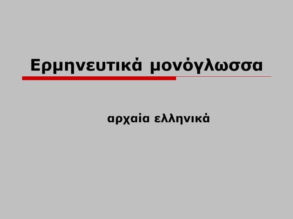 Ερμηνευτικά μονόγλωσσα αρχαία ελληνικά