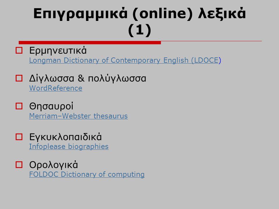 Επιγραμμικά (online) λεξικά (1)  Ερμηνευτικά Longman Dictionary of Contemporary English (LDOCELongman Dictionary of Contemporary English (LDOCE)  Δί