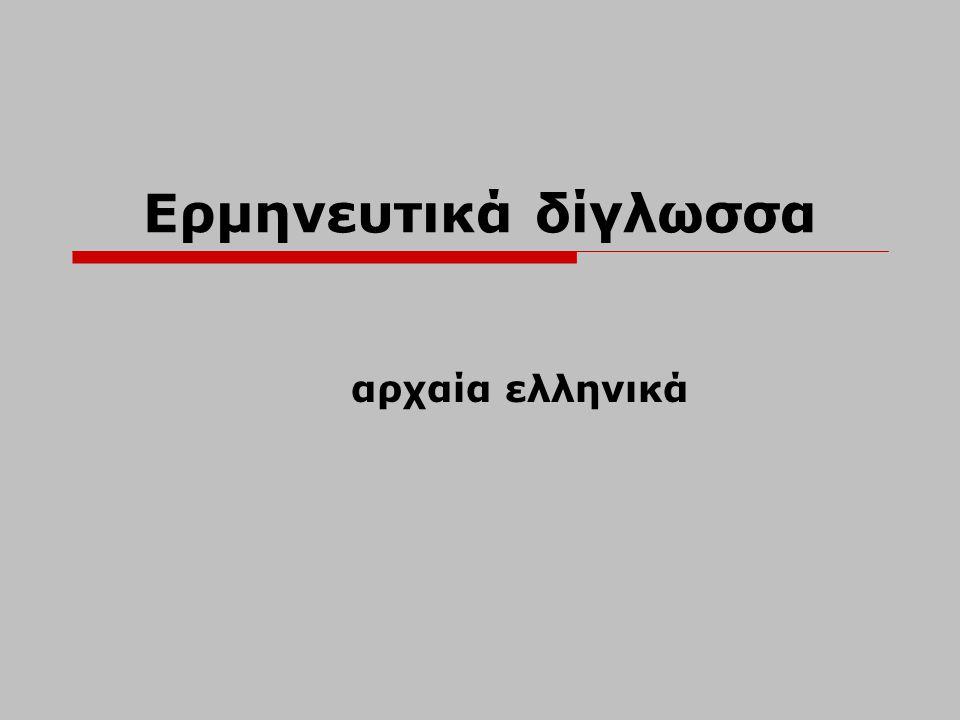 Ερμηνευτικά δίγλωσσα αρχαία ελληνικά