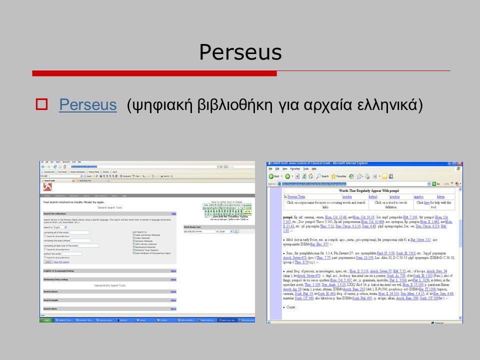 Perseus  Perseus (ψηφιακή βιβλιοθήκη για αρχαία ελληνικά) Perseus