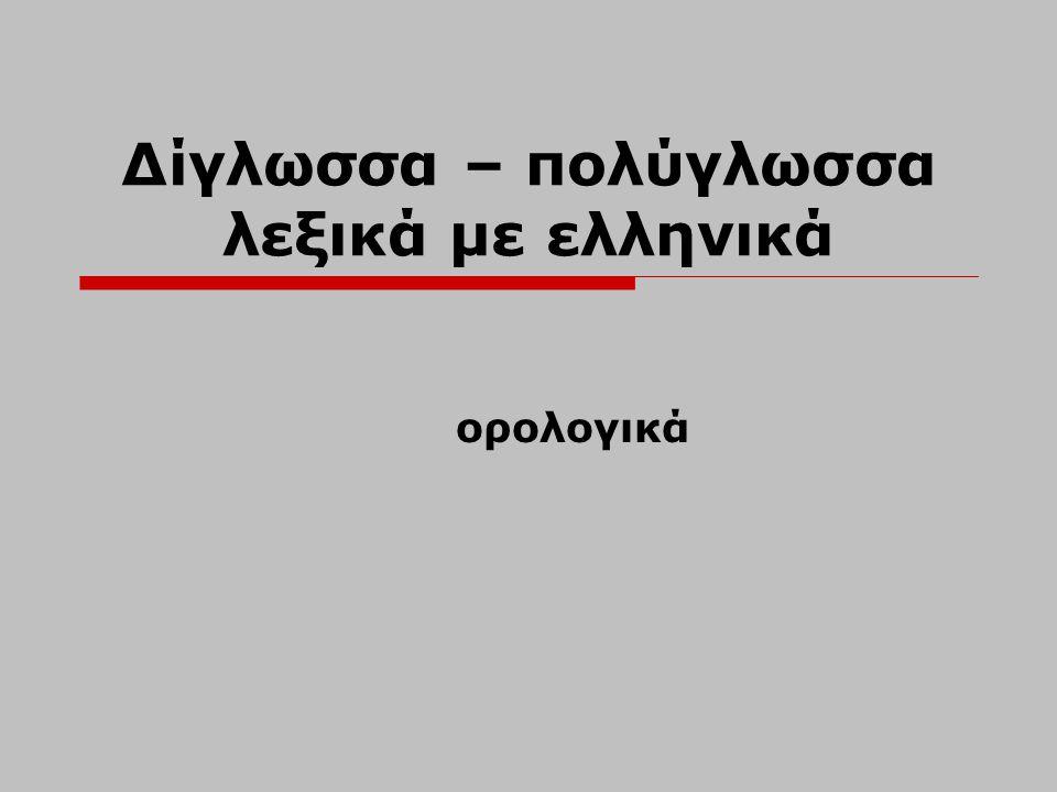 Δίγλωσσα – πολύγλωσσα λεξικά με ελληνικά ορολογικά