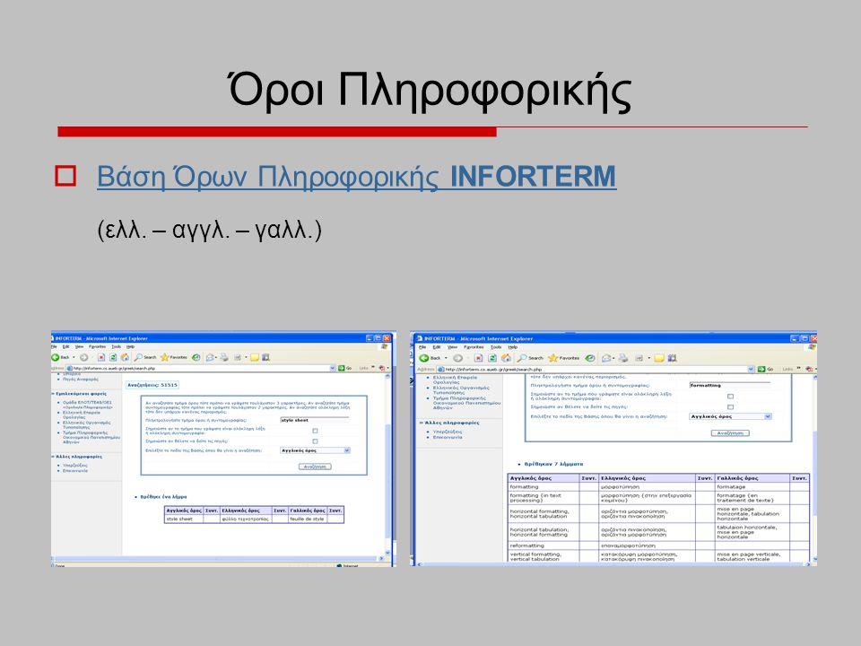 Όροι Πληροφορικής  Βάση Όρων Πληροφορικής INFORTERM Βάση Όρων Πληροφορικής INFORTERM (ελλ. – αγγλ. – γαλλ.)