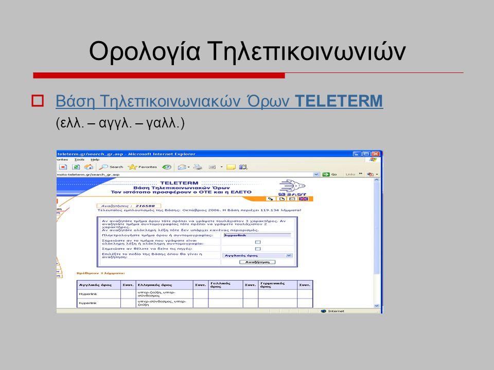 Ορολογία Τηλεπικοινωνιών  Βάση Τηλεπικοινωνιακών Όρων TELETERM Βάση Τηλεπικοινωνιακών Όρων TELETERM (ελλ.