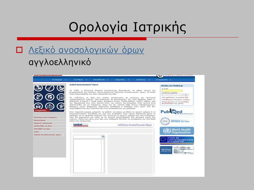 Ορολογία Ιατρικής  Λεξικό ανοσολογικών όρων Λεξικό ανοσολογικών όρων αγγλοελληνικό