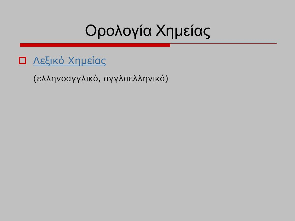 Ορολογία Χημείας  Λεξικό Χημείας Λεξικό Χημείας (ελληνοαγγλικό, αγγλοελληνικό)