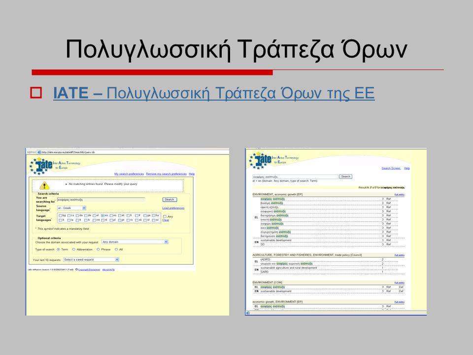 Πολυγλωσσική Τράπεζα Όρων  IATE – Πολυγλωσσική Τράπεζα Όρων της ΕΕ IATE – Πολυγλωσσική Τράπεζα Όρων της ΕΕ