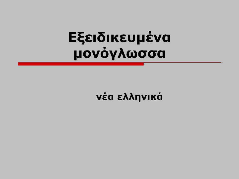 Εξειδικευμένα μονόγλωσσα νέα ελληνικά