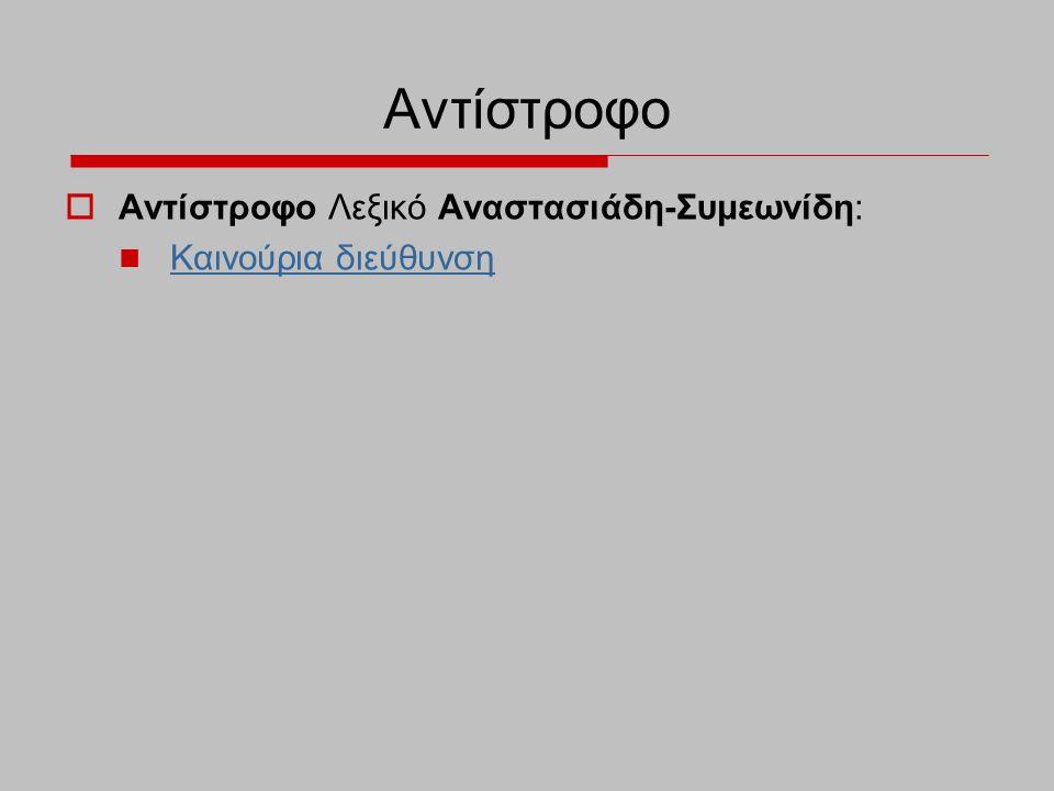 Αντίστροφο  Αντίστροφο Λεξικό Αναστασιάδη-Συμεωνίδη: Καινούρια διεύθυνση
