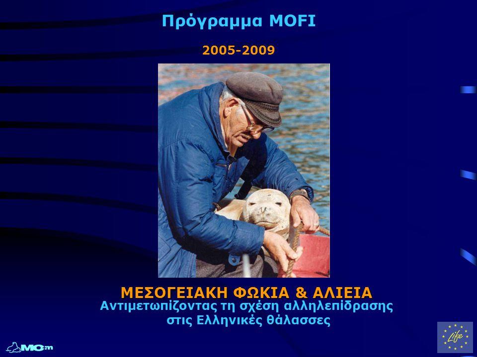 Πρόγραμμα MOFI 2005-2009 ΜΕΣΟΓΕΙΑΚΗ ΦΩΚΙΑ & ΑΛΙΕΙΑ ΜΕΣΟΓΕΙΑΚΗ ΦΩΚΙΑ & ΑΛΙΕΙΑ Αντιμετωπίζοντας τη σχέση αλληλεπίδρασης στις Ελληνικές θάλασσες