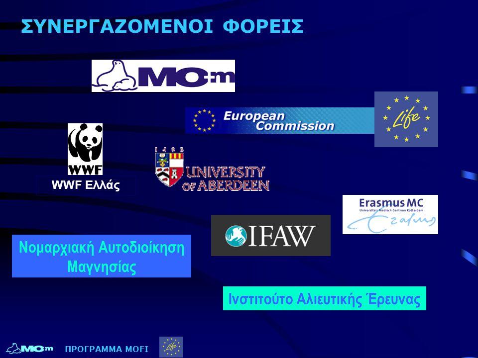 ΣΥΝΕΡΓΑΖΟΜΕΝΟΙ ΦΟΡΕΙΣ ΠΡΟΓΡΑΜΜΑ MOFI Ινστιτούτο Αλιευτικής Έρευνας WWF Ελλάς Νομαρχιακή Αυτοδιοίκηση Μαγνησίας