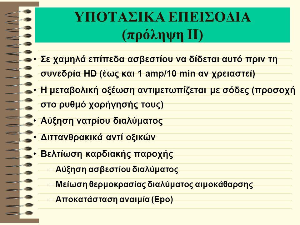 ΥΠΟΤΑΣΙΚΑ ΕΠΕΙΣΟΔΙΑ (πρόληψη ΙΙ) Σε χαμηλά επίπεδα ασβεστίου να δίδεται αυτό πριν τη συνεδρία HD (έως και 1 amp/10 min αν χρειαστεί) Η μεταβολική οξέω