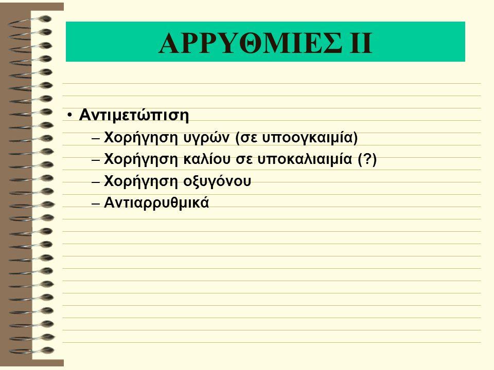 ΑΡΡΥΘΜΙΕΣ ΙΙ Αντιμετώπιση –Χορήγηση υγρών (σε υποογκαιμία) –Χορήγηση καλίου σε υποκαλιαιμία (?) –Χορήγηση οξυγόνου –Αντιαρρυθμικά