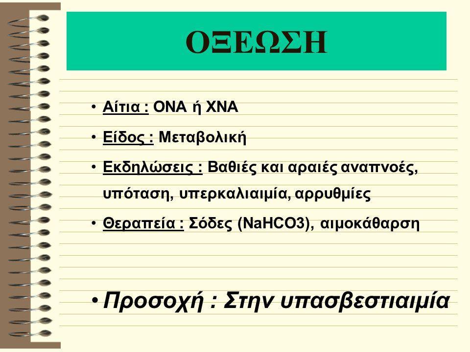 ΟΞΕΩΣΗ Αίτια : ΟΝΑ ή ΧΝΑ Είδος : Μεταβολική Εκδηλώσεις : Βαθιές και αραιές αναπνοές, υπόταση, υπερκαλιαιμία, αρρυθμίες Θεραπεία : Σόδες (NaHCO3), αιμο
