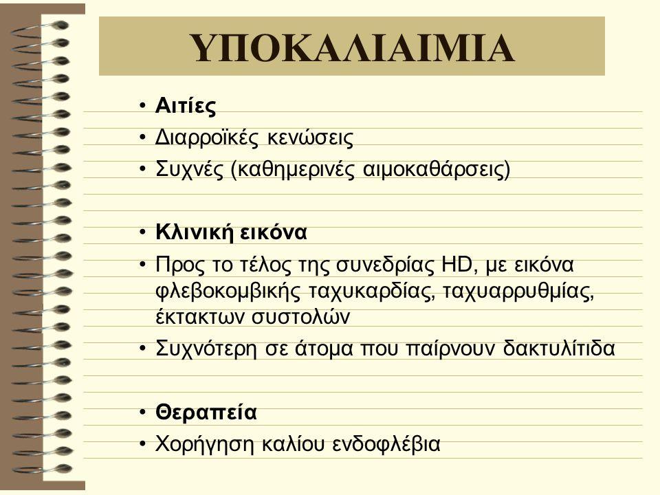 ΥΠΟΚΑΛΙΑΙΜΙΑ Αιτίες Διαρροϊκές κενώσεις Συχνές (καθημερινές αιμοκαθάρσεις) Κλινική εικόνα Προς το τέλος της συνεδρίας HD, με εικόνα φλεβοκομβικής ταχυ