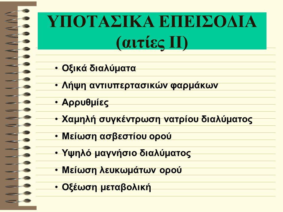 ΥΠΟΤΑΣΙΚΑ ΕΠΕΙΣΟΔΙΑ (αιτίες ΙΙ) Οξικά διαλύματα Λήψη αντιυπερτασικών φαρμάκων Αρρυθμίες Χαμηλή συγκέντρωση νατρίου διαλύματος Μείωση ασβεστίου ορού Υψηλό μαγνήσιο διαλύματος Μείωση λευκωμάτων ορού Οξέωση μεταβολική