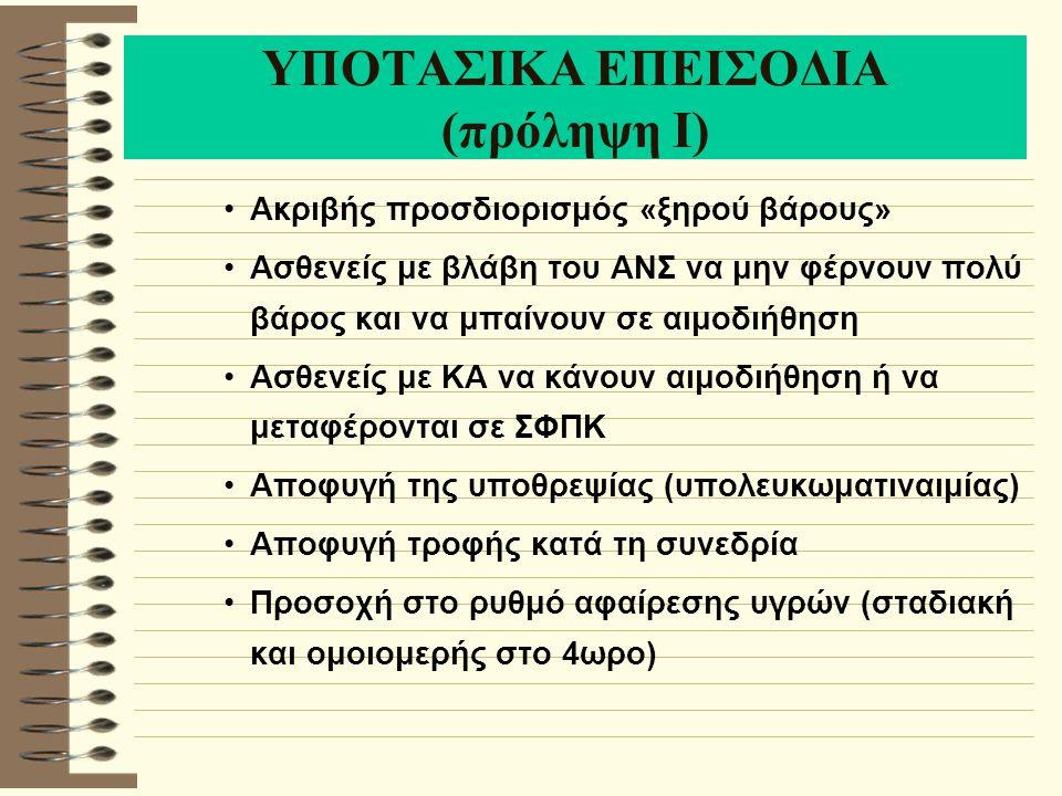 ΥΠΟΤΑΣΙΚΑ ΕΠΕΙΣΟΔΙΑ (πρόληψη ΙΙ) Σε χαμηλά επίπεδα ασβεστίου να δίδεται αυτό πριν τη συνεδρία HD (έως και 1 amp/10 min αν χρειαστεί) Η μεταβολική οξέωση αντιμετωπίζεται με σόδες (προσοχή στο ρυθμό χορήγησής τους) Αύξηση νατρίου διαλύματος Διττανθρακικά αντί οξικών Βελτίωση καρδιακής παροχής –Αύξηση ασβεστίου διαλύματος –Μείωση θερμοκρασίας διαλύματος αιμοκάθαρσης –Αποκατάσταση αναιμία (Epo)