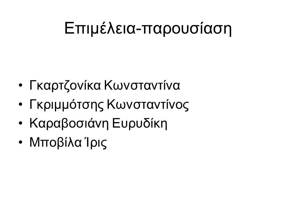 Επιμέλεια-παρουσίαση Γκαρτζονίκα Κωνσταντίνα Γκριμμότσης Κωνσταντίνος Καραβοσιάνη Ευρυδίκη Μποβίλα Ίρις