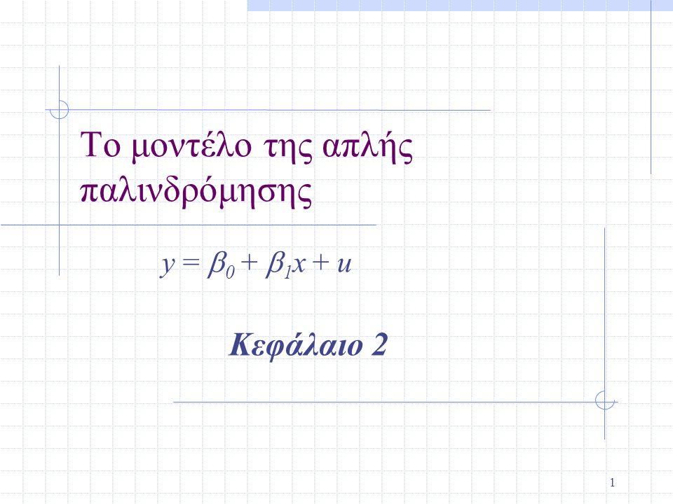 1 Το μοντέλο της απλής παλινδρόμησης y =  0 +  1 x + u Κεφάλαιο 2