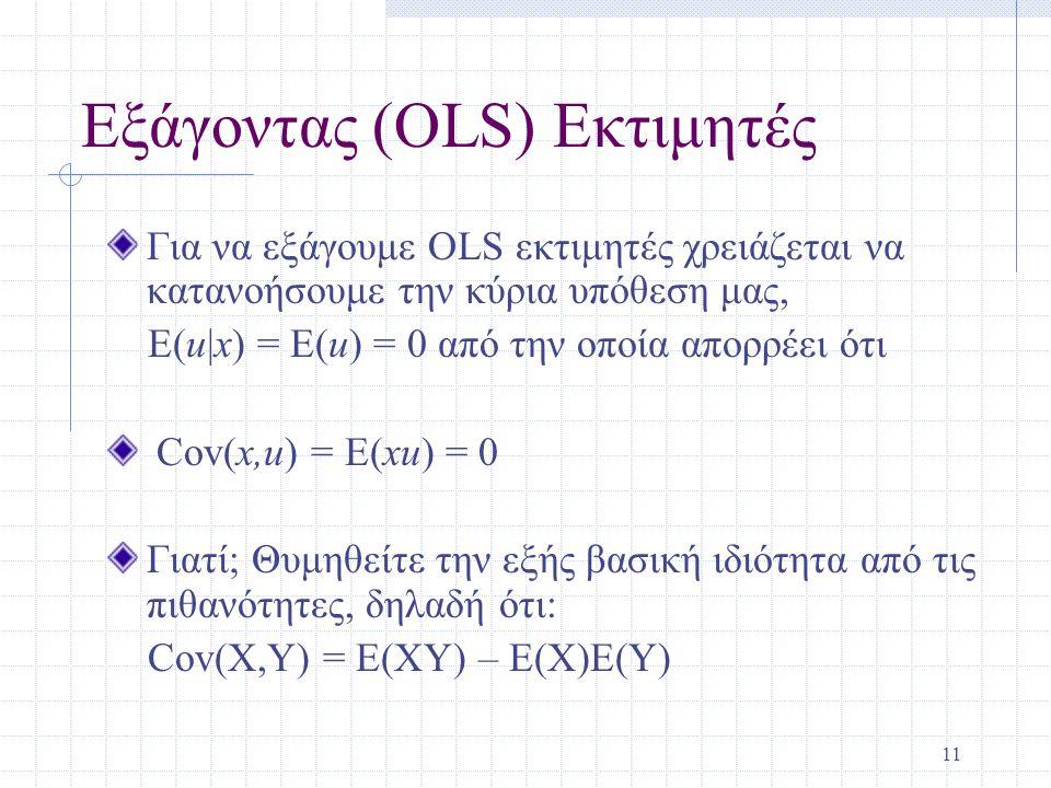 11 Εξάγοντας (OLS) Εκτιμητές Για να εξάγουμε OLS εκτιμητές χρειάζεται να κατανοήσουμε την κύρια υπόθεση μας, E(u|x) = E(u) = 0 από την οποία απορρέει
