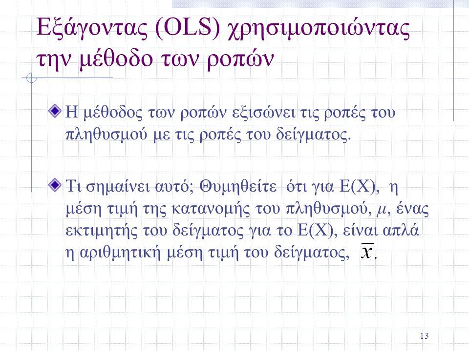 13 Εξάγοντας (OLS) χρησιμοποιώντας την μέθοδο των ροπών Η μέθοδος των ροπών εξισώνει τις ροπές του πληθυσμού με τις ροπές του δείγματος. Τι σημαίνει α
