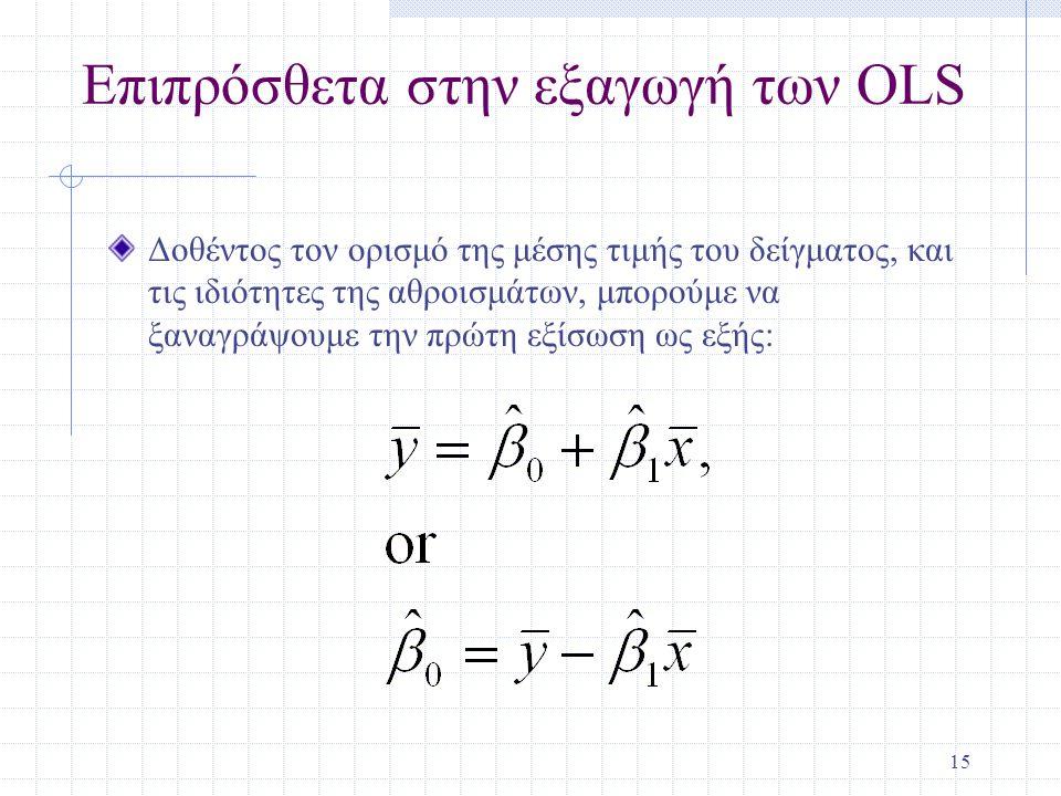 15 Επιπρόσθετα στην εξαγωγή των OLS Δοθέντος τον ορισμό της μέσης τιμής του δείγματος, και τις ιδιότητες της αθροισμάτων, μπορούμε να ξαναγράψουμε την