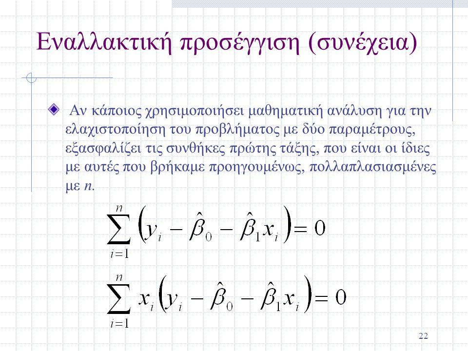 22 Εναλλακτική προσέγγιση (συνέχεια) Αν κάποιος χρησιμοποιήσει μαθηματική ανάλυση για την ελαχιστοποίηση του προβλήματος με δύο παραμέτρους, εξασφαλίζ