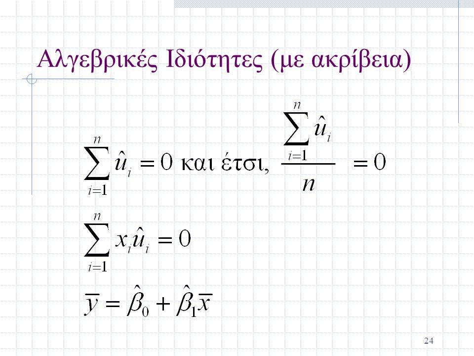 24 Αλγεβρικές Ιδιότητες (με ακρίβεια)