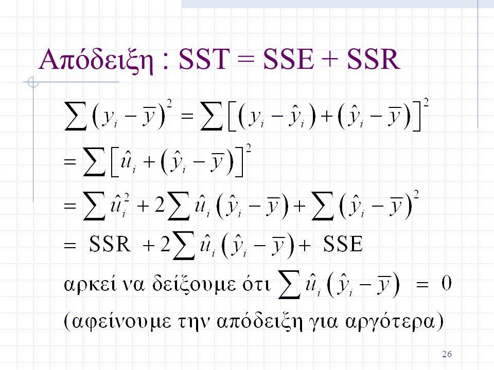 26 Απόδειξη ׃ SST = SSE + SSR