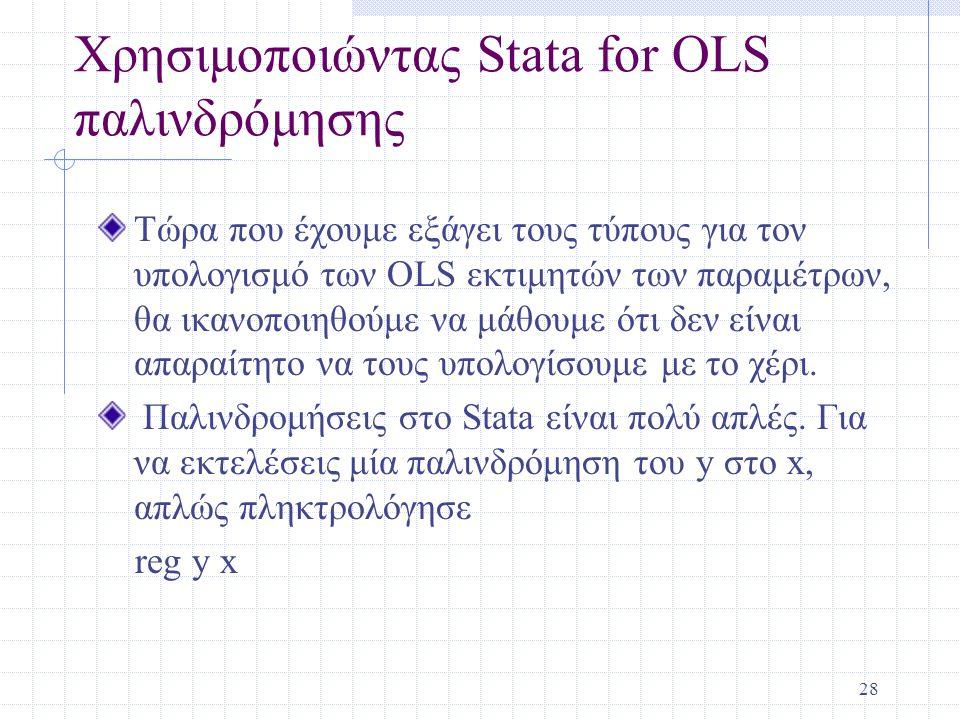 28 Χρησιμοποιώντας Stata for OLS παλινδρόμησης Τώρα που έχουμε εξάγει τους τύπους για τον υπολογισμό των OLS εκτιμητών των παραμέτρων, θα ικανοποιηθού