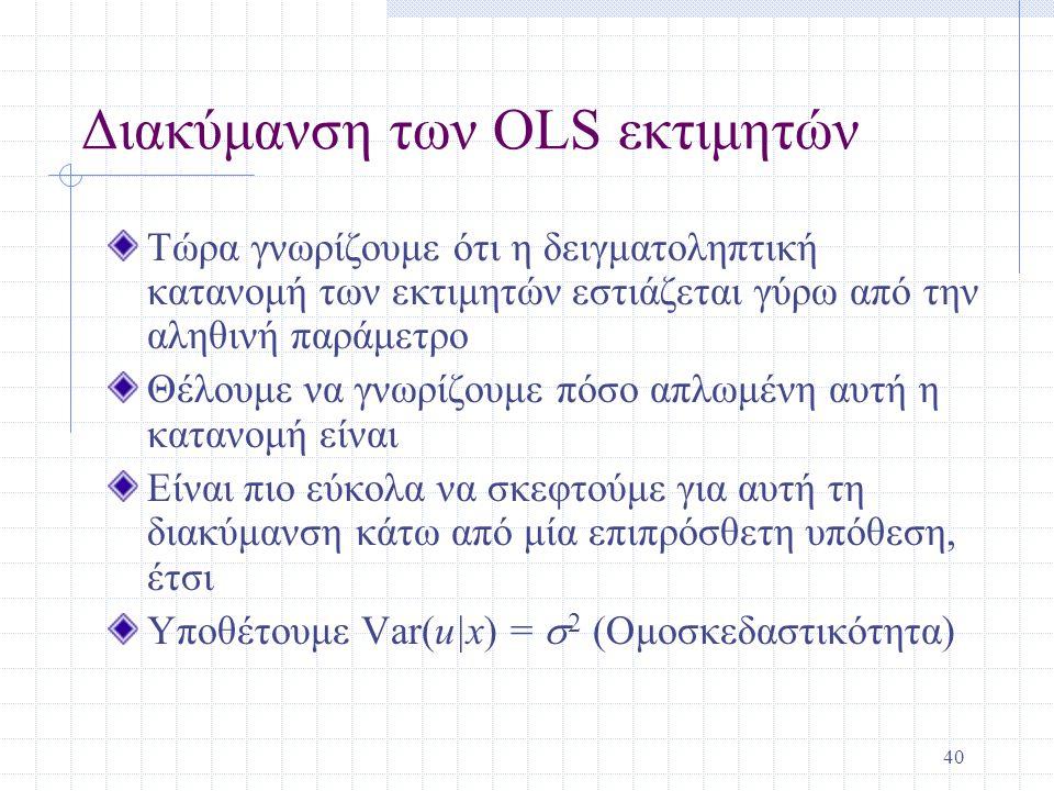 40 Διακύμανση των OLS εκτιμητών Τώρα γνωρίζουμε ότι η δειγματοληπτική κατανομή των εκτιμητών εστιάζεται γύρω από την αληθινή παράμετρο Θέλουμε να γνωρ
