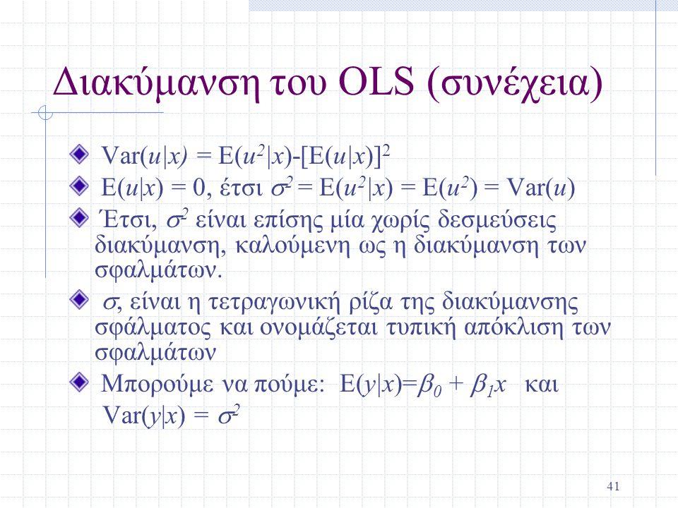 41 Διακύμανση του OLS (συνέχεια) Var(u|x) = E(u 2 |x)-[E(u|x)] 2 E(u|x) = 0, έτσι  2 = E(u 2 |x) = E(u 2 ) = Var(u) Έτσι,  2 είναι επίσης μία χωρίς