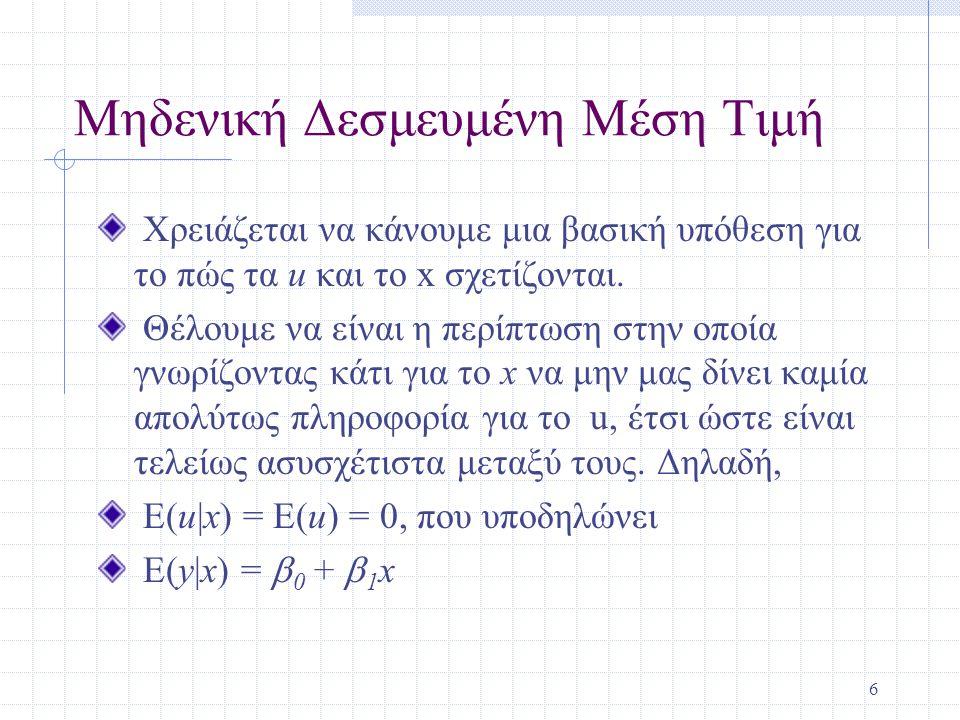 6 Μηδενική Δεσμευμένη Μέση Τιμή Χρειάζεται να κάνουμε μια βασική υπόθεση για το πώς τα u και το x σχετίζονται. Θέλουμε να είναι η περίπτωση στην οποία