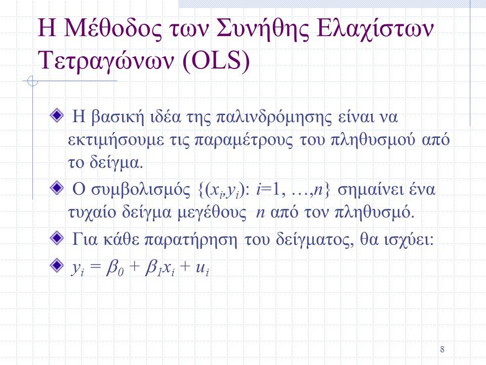 8 H βασική ιδέα της παλινδρόμησης είναι να εκτιμήσουμε τις παραμέτρους του πληθυσμού από το δείγμα. Ο συμβολισμός {(x i,y i ): i=1, …,n} σημαίνει ένα