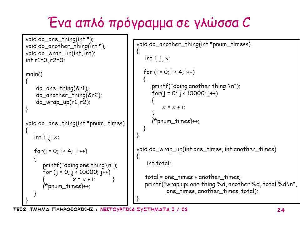 ΤΕΙΘ-ΤΜΗΜΑ ΠΛΗΡΟΦΟΡΙΚΗΣ : ΛΕΙΤΟΥΡΓΙΚΑ ΣΥΣΤΗΜΑΤΑ Ι / 03 24 Ένα απλό πρόγραμμα σε γλώσσα C void do_one_thing(int *); void do_another_thing(int *); void