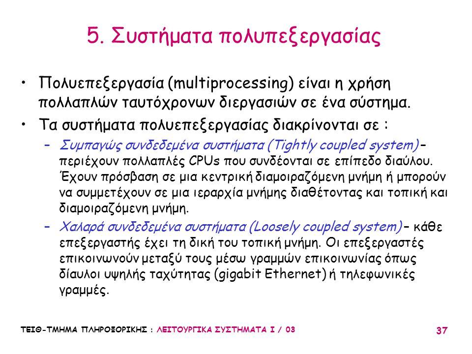 ΤΕΙΘ-ΤΜΗΜΑ ΠΛΗΡΟΦΟΡΙΚΗΣ : ΛΕΙΤΟΥΡΓΙΚΑ ΣΥΣΤΗΜΑΤΑ Ι / 03 37 5. Συστήματα πολυπεξεργασίας Πολυεπεξεργασία (multiprocessing) είναι η χρήση πολλαπλών ταυτό