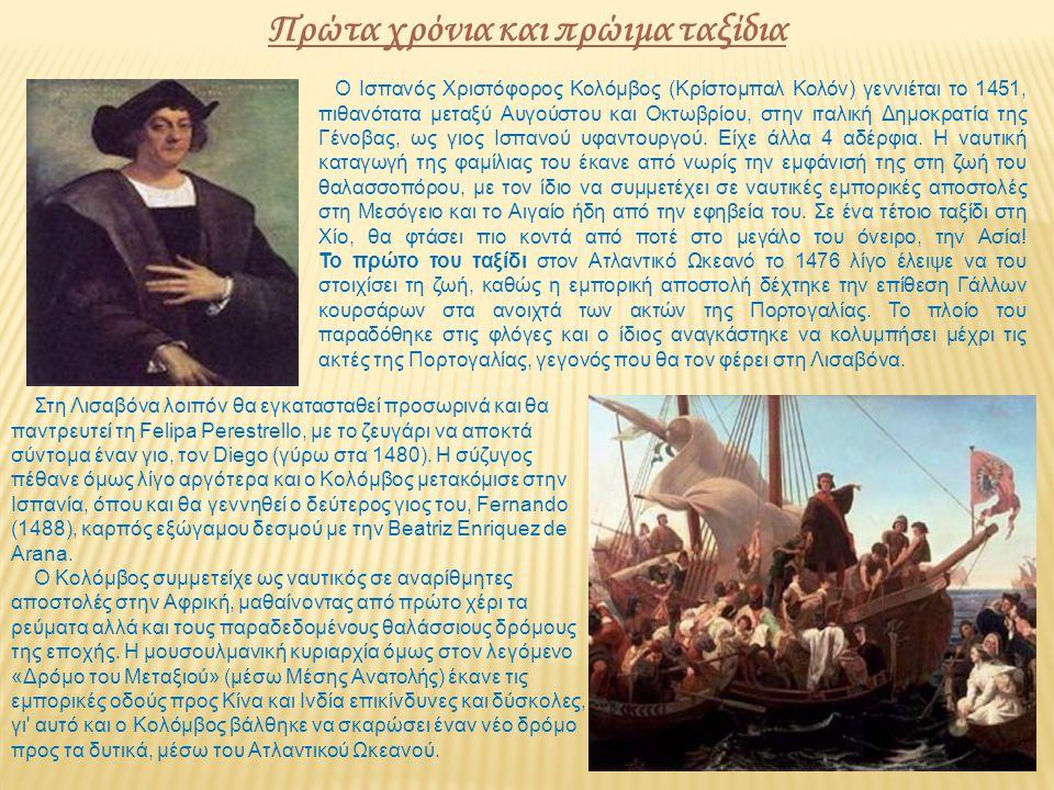 Πρώτα χρόνια και πρώιμα ταξίδια Ο Ισπανός Χριστόφορος Κολόμβος (Κρίστομπαλ Κολόν) γεννιέται το 1451, πιθανότατα μεταξύ Αυγούστου και Οκτωβρίου, στην ιταλική Δημοκρατία της Γένοβας, ως γιος Ισπανού υφαντουργού.