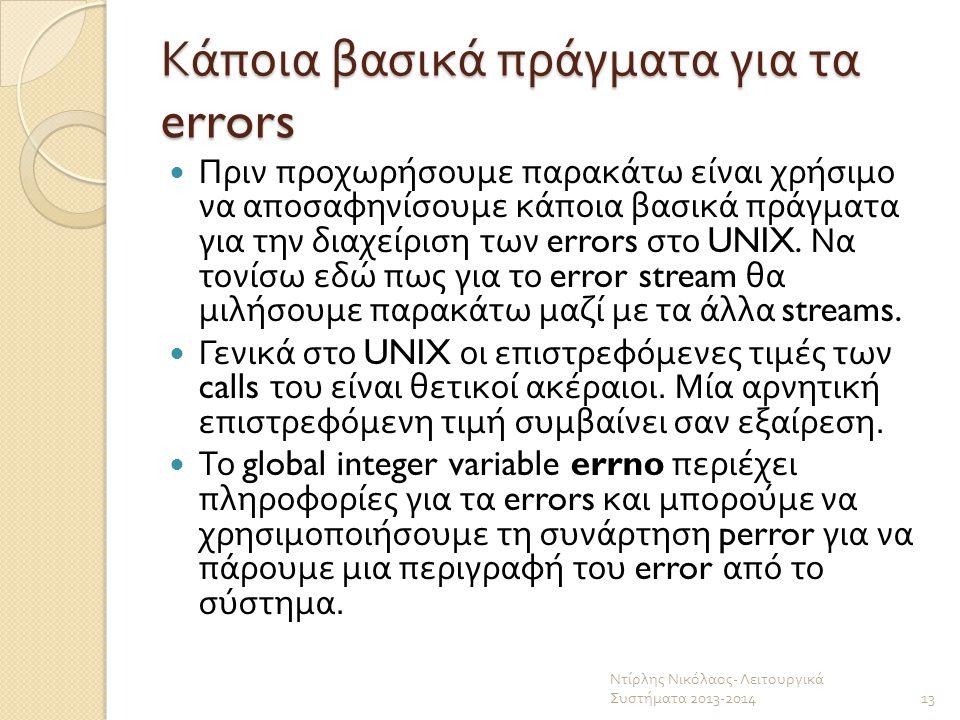 Κάποια βασικά πράγματα για τα errors Πριν προχωρήσουμε παρακάτω είναι χρήσιμο να αποσαφηνίσουμε κάποια βασικά πράγματα για την διαχείριση των errors σ