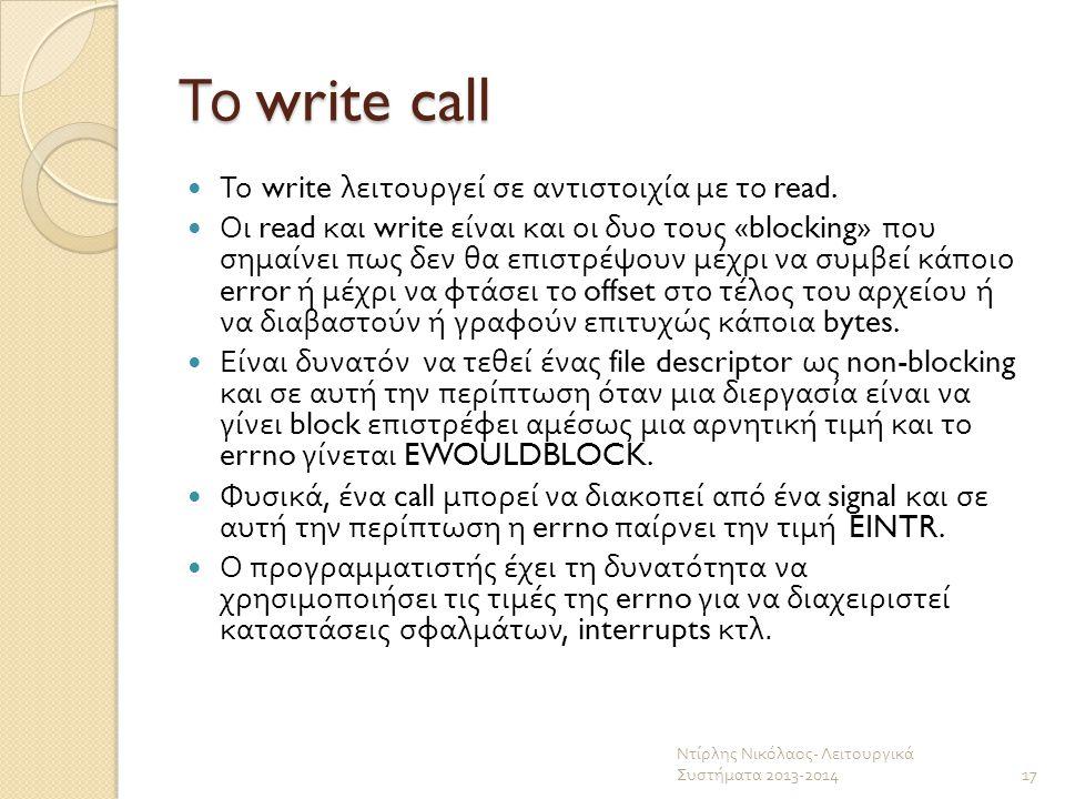 Το write call Το write λειτουργεί σε αντιστοιχία με το read. Οι read και write είναι και οι δυο τους «blocking» που σημαίνει πως δεν θα επιστρέψουν μέ