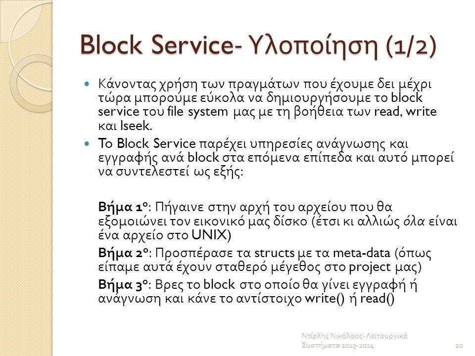 Block Service- Υλοποίηση (1/2) Κάνοντας χρήση των πραγμάτων που έχουμε δει μέχρι τώρα μπορούμε εύκολα να δημιουργήσουμε το block service του file syst