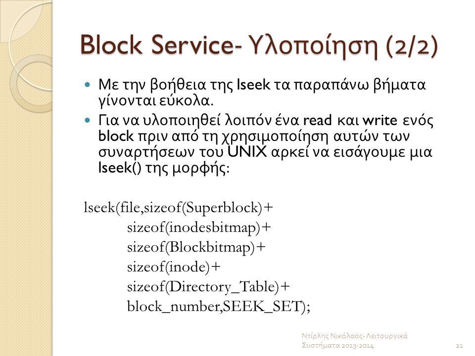 Block Service- Υλοποίηση (2/2) Με την βοήθεια της lseek τα παραπάνω βήματα γίνονται εύκολα. Για να υλοποιηθεί λοιπόν ένα read και write ενός block πρι