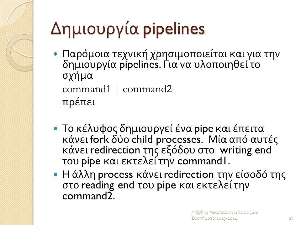 Δημιουργία pipelines Παρόμοια τεχνική χρησιμοποιείται και για την δημιουργία pipelines. Για να υλοποιηθεί το σχήμα command1 | command2 πρέπει Το κέλυφ