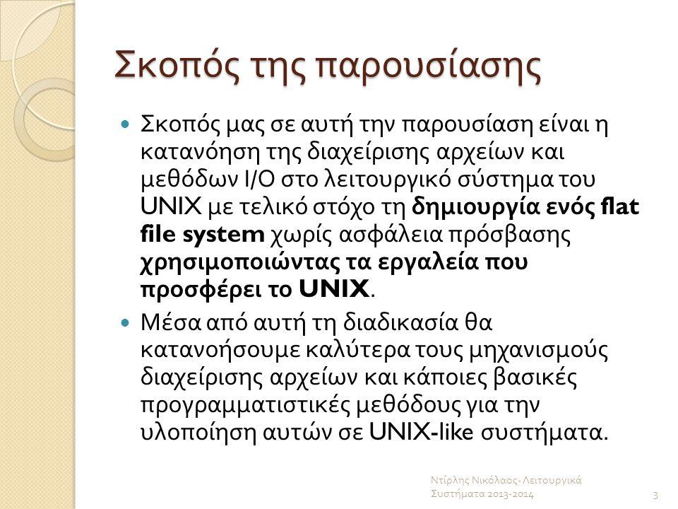 Σκοπός της παρουσίασης Σκοπός μας σε αυτή την παρουσίαση είναι η κατανόηση της διαχείρισης αρχείων και μεθόδων Ι / Ο στο λειτουργικό σύστημα του UNIX