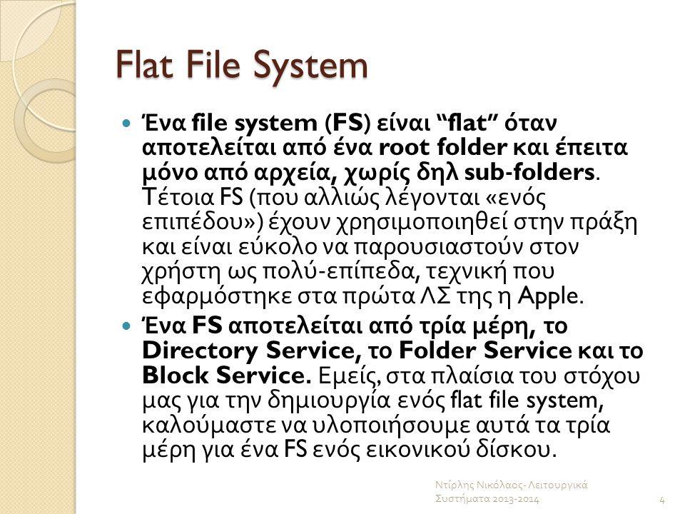 "Flat File System Ένα file system (FS) είναι ""flat"" όταν αποτελείται από ένα root folder και έπειτα μόνο από αρχεία, χωρίς δηλ sub-folders. T έτοια FS"