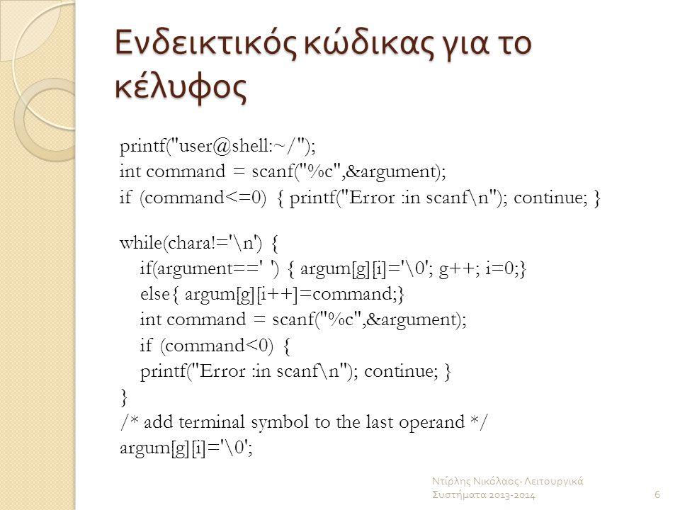 Σχόλια Έχουμε ορίσει έναν πίνακα τριών ορισμάτων (( ή δύο, ανάλογα με το μέγιστο αριθμό ορισμάτων κάθε εντολής ) που ονομάσαμε argum και περιμένουμε από τον χρήστη να εισάγει κάποια εντολή ( για παράδειγμα μέσα σε ένα while(true)).
