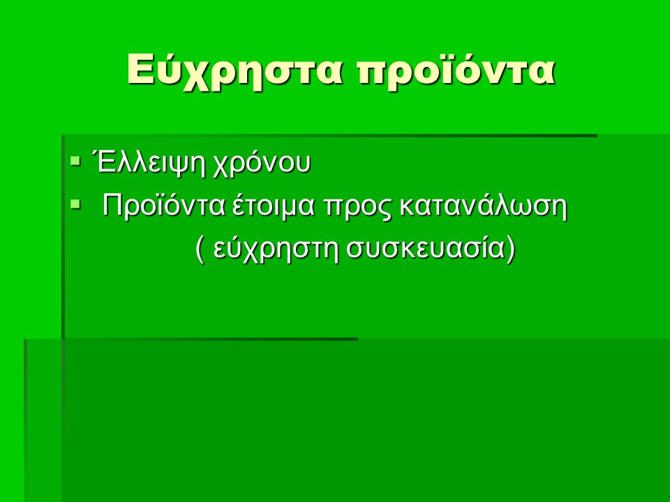 Βιολειτουργικά αφεψήματα από ελληνικά βότανα Αρωματικά και Φαρμακευτικά Φυτά με συνδυασμούς βιοδραστικών ουσιών σε ατομικές συσκευασίες Παράδειγμα Αιθέρια έλαια Αιθέρια έλαια αντιοξειδωτική- αντιφλεγμονώδης δράση αντιοξειδωτική- αντιφλεγμονώδης δράση